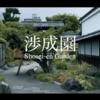 【京都vlog】渉成園の見どころを全部撮影してきました。
