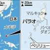 二次大戦の真実9 日本は第二次世界大戦に勝利していた!? 大東亜戦争の帰趨とその後⑤ パラオ独立と植民地の消滅。