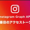 Instagram APIのハッシュタグ表示でハマった「5番目のアクセストークン」