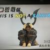 🟨Eテレ/アートシーン 2月28日