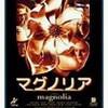 ポール・トーマス・アンダーソン監督『マグノリア』映画感想