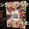 【レビュー】Dancing Crabに行ってきた