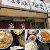 札幌市・中央区の昔ながらの落ち着いた雰囲気の定食屋「御食事の店 海月 」に行ってみた!!~メニュー豊富で、何より質の高い、上品な味わいが特徴のオススメの定食屋~!