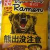 北海道ラーメン『熊出没注意』を食べてみた感想
