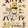 【カレー事情聴取バル2019Vol.4】カレーも中華もモロッコ料理も頂けるスパイスバルイベント!