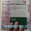 用途規制の覚え方【法令】