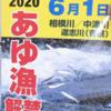 相模川のアユ釣り6月1日予定通り解禁へ