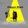 【キタサンブラックうちわ】無料ダウンロード(27日まで)!有馬記念はうちわを持って応援しよう!