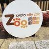京都市 動物園 に 行ったよ