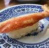 話題の #無限くら寿司 に行ってきました。 #GoToEat ポイント と #楽天ポイント だけで食べることができました。そして、以前より美味しくなった気がします。