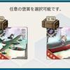 改装航空巡洋艦、出撃! 攻略【鈴谷改二任務】