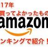 【2017】Amazonで本当に買ってよかったものをランキングで紹介!!