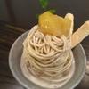 『和栗や』で濃厚とろけるモンブラン食べてきた!