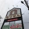 サイコキラーおにぎりで有名な福山のもりせん本店に聖地訪問をした!!