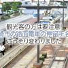 観光客の方は要注意!長崎市の路面電車の停留所名がごっそり変わりました