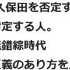 M1騒動で久保田を否定する人・久保田を肯定する人、これが正義錯綜時代なのだ。「それはあなたの正義ですよね?」自分の正義を絶対視しないのが新時代の正義だ