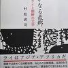 増補 遥かなる故郷 ライと朝鮮の文学 村松武司