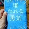 【第77話】悩める現代人はコレを読め!『嫌われる勇気』レビュー!!