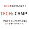 【体験記】文系大学生がTECH::CAMPでプログラミングを学んでみた!【超初心者】