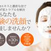 肌トラブルにワンランク上のスペシャル洗顔石鹸!洗顔から肌の悩みを解決しましょう