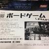 【告知】2017/05/13(土) 第21回ゲーム会
