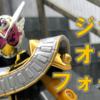 【食玩ゼロワンRISER 19】AI 05にジオウ オーマフォーム誕生!!