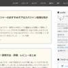 テーマ「Codomisu-Flat」導入!ブログレイアウト大きく変更しました!