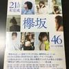 【欅坂46】ファースト写真集 Loppi・HMV限定カバー 『21の未完成』のレビュー