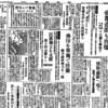 「大本営発表」報道の今日的教訓~東京大空襲から75年