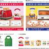 フジパン2019春の本仕込キャンペーンこだわりトースタープレゼント総計25,000名に当たる!