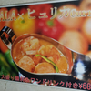 新潟駅万代口側「アーラ カフェ ダイニング」のヒュリカカレーは管理人のInstagramのフォロワーさんオススメ( ̄▽ ̄)次こそは行ってみたい…!