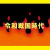 【総選挙2020!?】令和戦国時代のはじまり