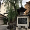 島原(京都)        H290702