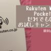 Rakuten WiFi Pocketだれでも0円お試しキャンペーン 使ってみた