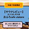 【サウナレビュー】おふろcafe utatane|おしゃれなサウナと休憩スペース【64点/100点満点】