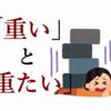 「重い」と「重たい」の違い。意識すればおもしろい【日本語のプチ知識】