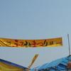 「第46回フェスティバル土佐 ふるさと祭り」今日10月27日(金)から29日(日)まで開催!
