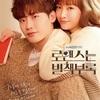 2019年おすすめ最新韓国ドラマ「ロマンスは別冊付録」Netflixで配信開始!