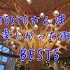 #228 【2017まとめ】TOKYOさんぽ 散策して楽しかった街 BEST 5