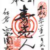 佐倉七福神❸ 嶺南寺・宗圓寺の御朱印 〜2つの禅寺は、ともに400年前 松本から移り 向かい合って建つ