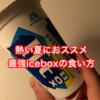 【夏におススメアイス】最強のiceboxの食べ方教えてやるよ!