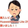 【購入レビュー】 HuaweiのNova Lite 2を買いました!!