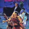 悪魔城伝説のゲームの攻略本の中で どの書籍が最もレアなのか?