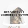 猫背の人が加圧シャツですぐに姿勢改善を行うべき3つの理由