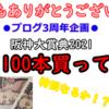 ブログ開設3周年企画【&まとめ】