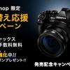 EM1MK3のお買い替え応援キャンペーンが、結構凄い!激安価格でMK3をゲット~?!
