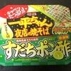 明星食品の「一平ちゃん 夜店の焼そば すだちポン酢醤油味」を食べました!《フィラ〜食品シリーズ #31》