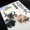 Book / 天空の犬