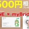 【500円ゲット】「LINE」×「myBridge」利用でLINE Pay残高500円がもらえるよ