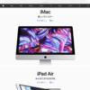 【2019新型iMac 4K 5K】おすすめモデルと解説